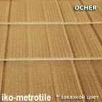 kompozitnaya_cherepitsa_metroshingle_ocher_metrotile